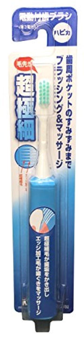 フェリー試み定説ミニマム 電動付歯ブラシ ハピカ 超極細 ブルー 毛の硬さ:ふつう DBF-1B(BP)