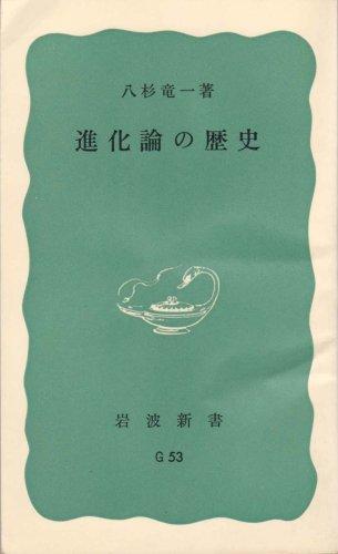 進化論の歴史 (1969年) (岩波新書)の詳細を見る