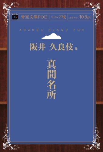 真間名所 (青空文庫POD(シニア版))