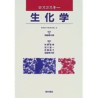 Amazon.co.jp: ロスコ: 本