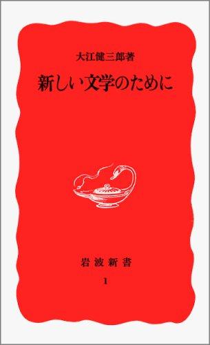 新しい文学のために (岩波新書) 大江 健三郎