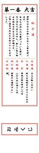 日本語御神籤(おみくじ)omikuji 50枚1セット