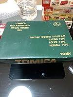 トミカ トランザムセット 日本製