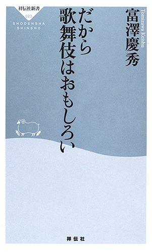 だから歌舞伎はおもしろい (祥伝社新書 (023))の詳細を見る