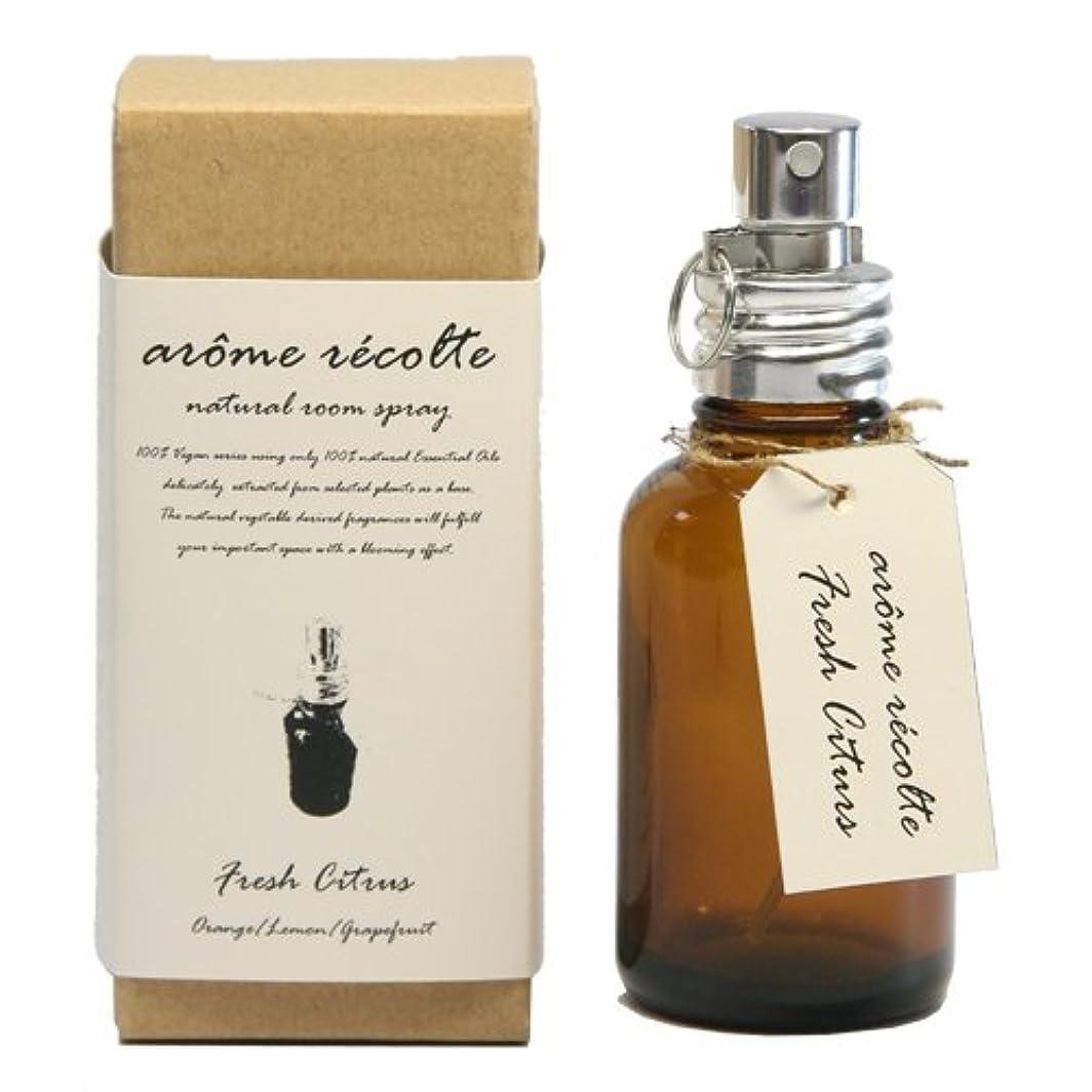 多様体日付付き寄付アロマレコルト ナチュラルルームスプレー  フレッシュシトラス【Fresh Citurs】 arome rcolte