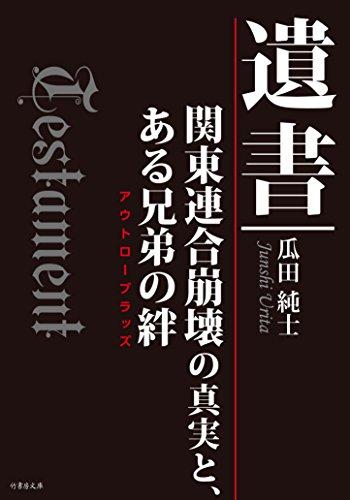 「遺書」 関東連合崩壊の真実とある兄弟の絆 (竹書房文庫)