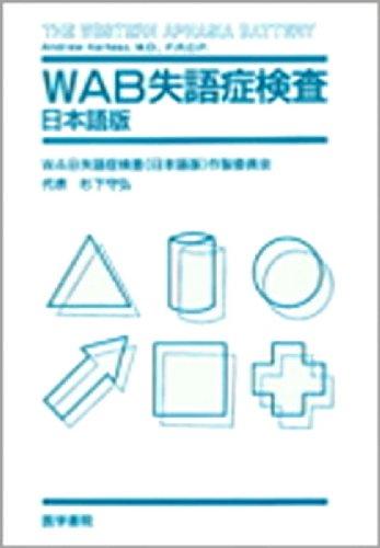 WAB失語症検査―日本語版