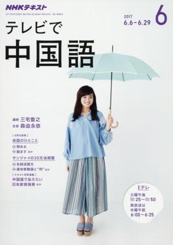 NHKテレビ テレビで中国語 2017年6月号 [雑誌] (NHKテキスト) -