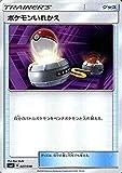 ポケモンカードゲーム SMI スターターセット ポケモンいれかえ   ポケカ グッズ トレーナーズカード シングルカード