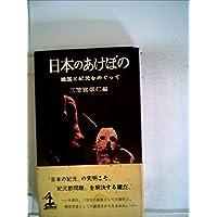 日本のあけぼの―建国と紀元をめぐって (1959年) (カッパ・ブックス)