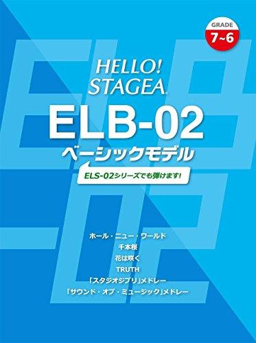 HELLO! STAGEA ELB-02 ベーシックモデル (7~6級) ~ELS-02シリーズでも弾けます! ~