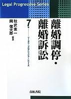 離婚調停・離婚訴訟 (リーガル・プログレッシブ・シリーズ)