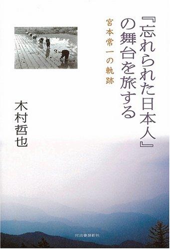 「忘れられた日本人」の舞台を旅する----宮本常一の軌跡の詳細を見る