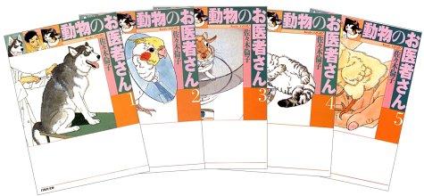 動物のお医者さん 全8巻 (漫画文庫)の詳細を見る