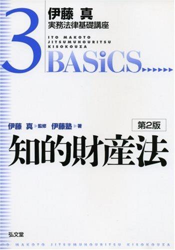 伊藤真実務法律基礎講座 知的財産法 第2版の詳細を見る