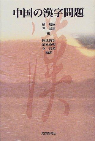 中国の漢字問題 / 蘇培成, 尹斌庸ほか