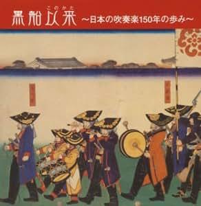 黒船以来~吹奏楽150年の歩み~