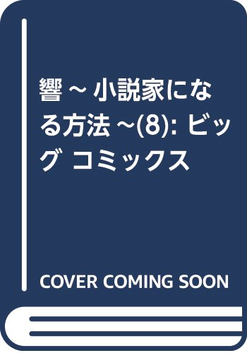響~小説家になる方法~ 8 (ビッグ コミックス)