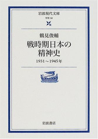 戦時期日本の精神史―1931‐1945年 (岩波現代文庫)の詳細を見る