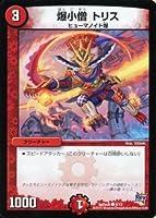 デュエルマスターズ/SpDeck 8/13/爆小僧 トリス/コロコロ限定ドギラゴン40枚デッキ