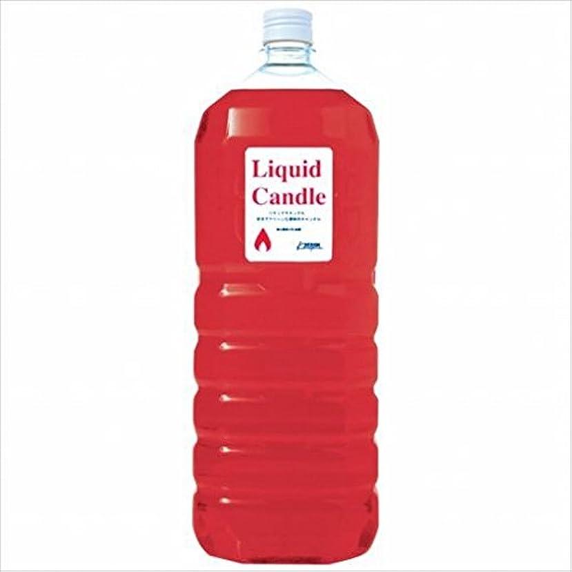 カメヤマキャンドル( kameyama candle ) リキッドキャンドル2リットル 「 レッド 」