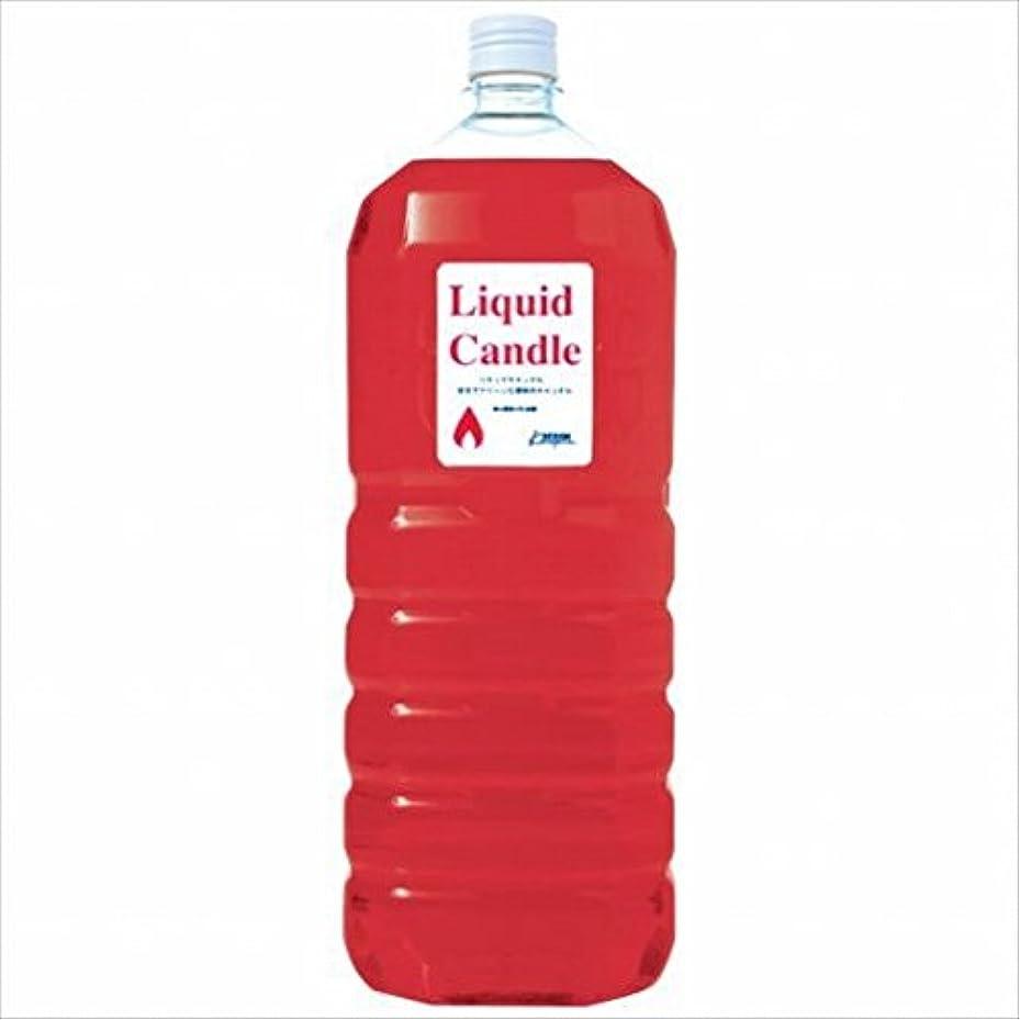 製品額豊かにするカメヤマキャンドル( kameyama candle ) リキッドキャンドル2リットル 「 レッド 」