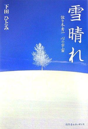 雪晴れ―佐々木秀一 心の宇宙