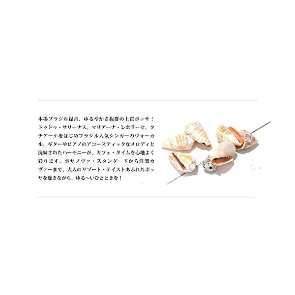 ゆるカフェ~ボッサの紹介画像4
