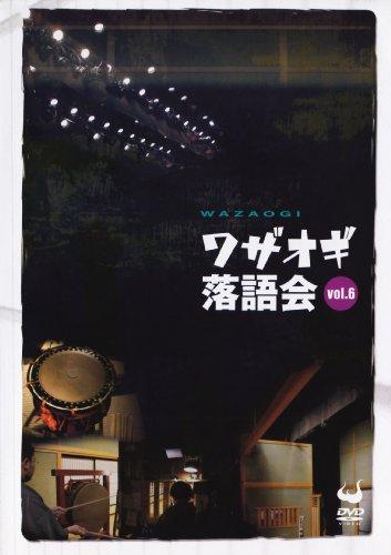 DVDワザオギ落語会 vol.6