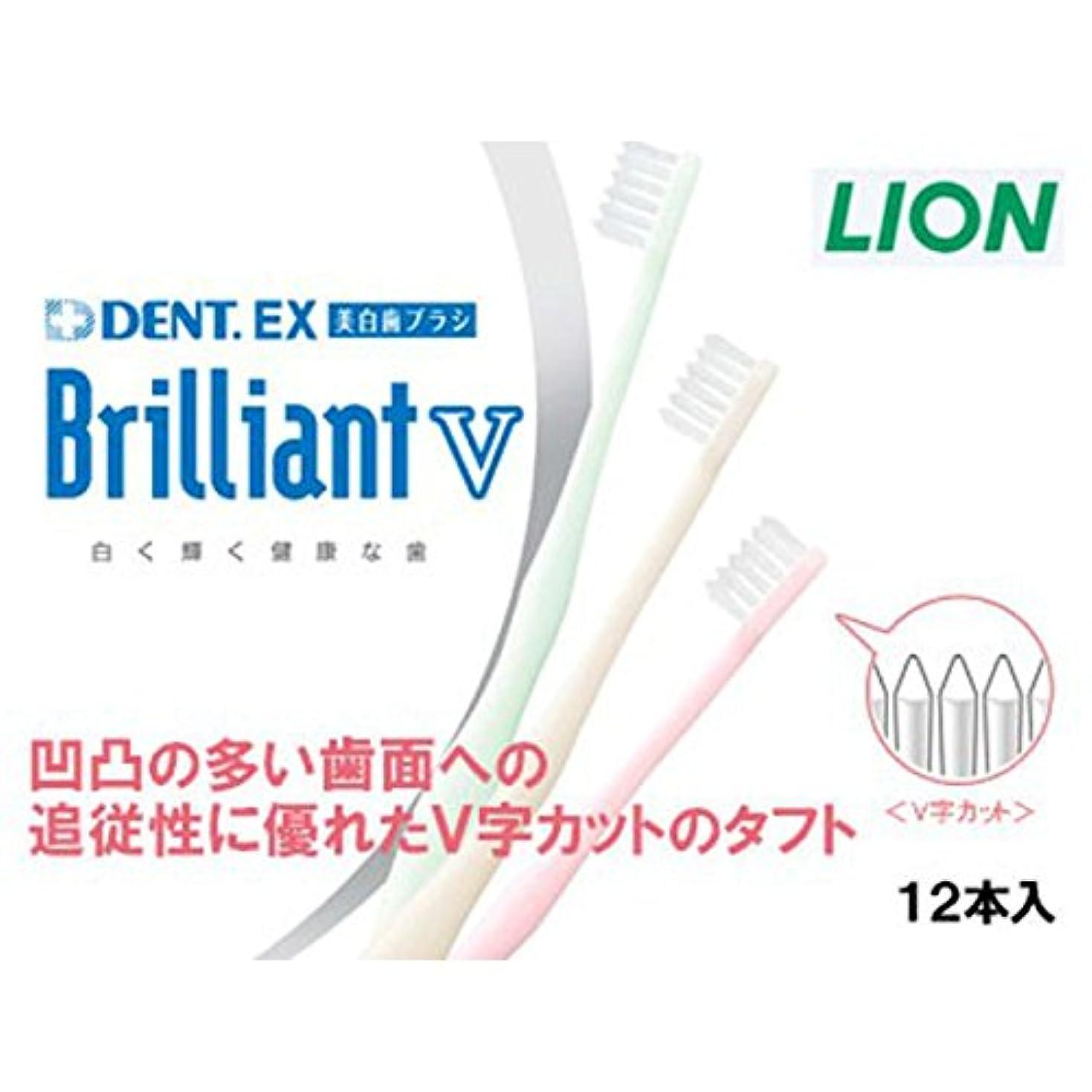 到着する印象蛾ライオン ブリリアントV 歯ブラシ DENT.EX BrilliantV 12本