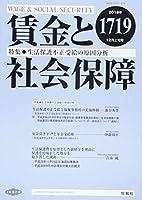 賃金と社会保障 2018年 12/10 号 [雑誌]