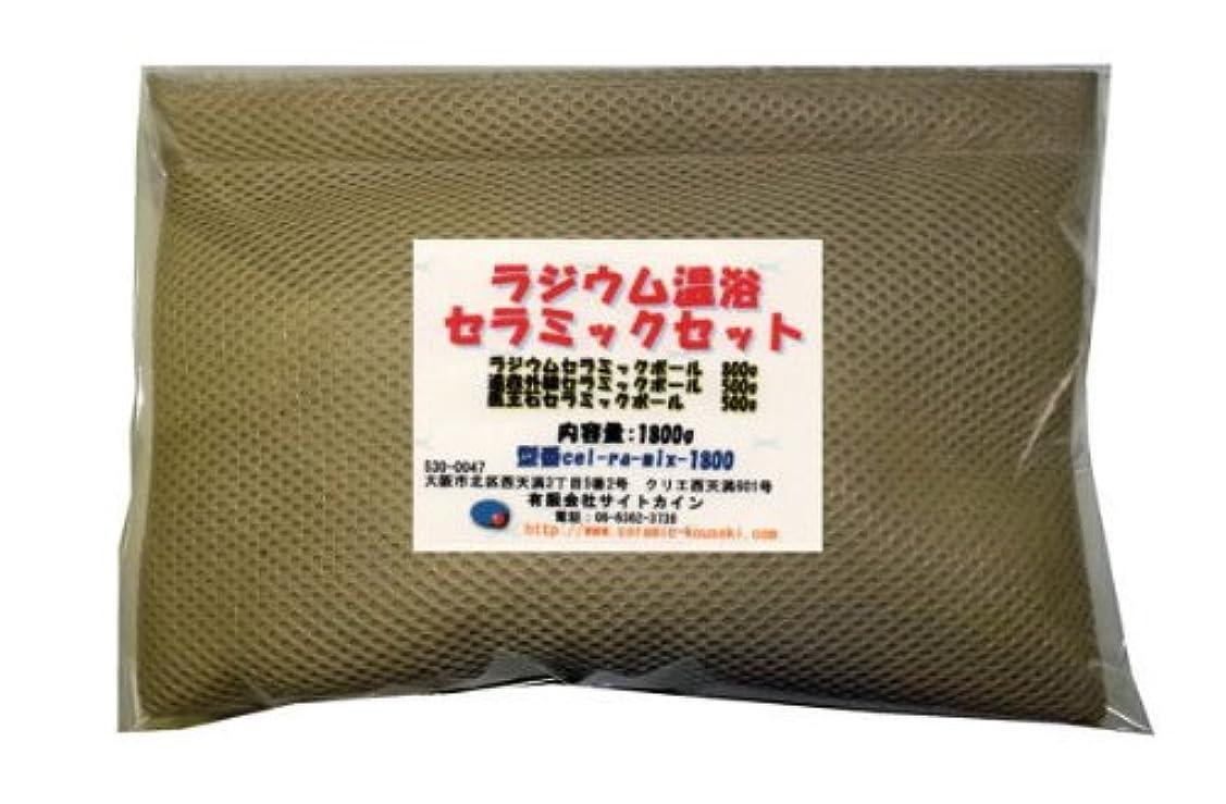 品減らす笑ラジウム温浴器 ラジウム温浴セラミックセット