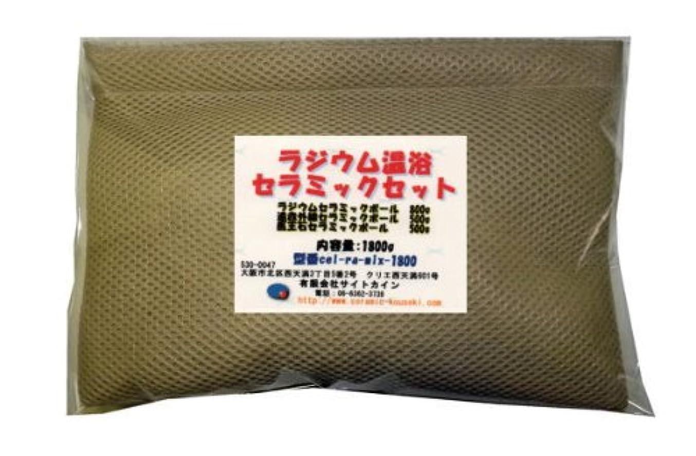 ガイド記述するアイザックラジウム温浴器 ラジウム温浴セラミックセット
