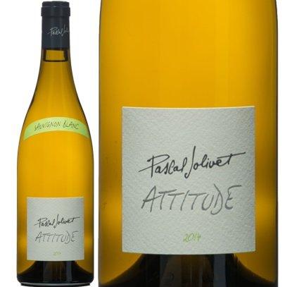 パスカル ジョリヴェ ソーヴィニヨン ブラン アティテュード (白ワイン フランス ロワール)
