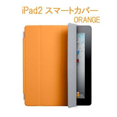 iPad2 smart cover ポリウレタン製 apple アイパッド2 アップル スマートカバー オレンジ