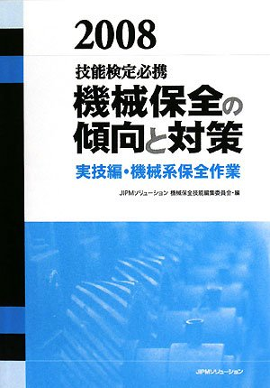 技能検定必携 機械保全の傾向と対策 実技編・機械系保全作業〈2008〉