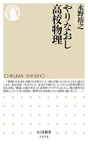 やりなおし高校物理 (ちくま新書 (1454))