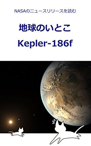 地球のいとこ Kepler-186f: NASAのニュースリリースを読む