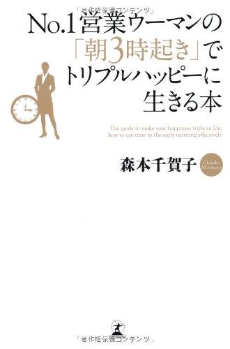 No.1営業ウーマンの「朝3時起き」でトリプルハッピーに生きる本の詳細を見る