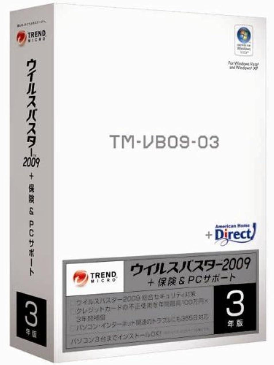 ポップ聖なる泥棒ウイルスバスター2009+保険&PCサポート 3年版