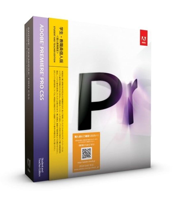 労働鳥木製学生?教職員個人版 Adobe Premiere Pro CS5 Macintosh版 (64bit) (要シリアル番号申請)