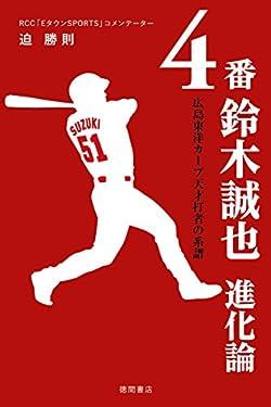 4番 鈴木誠也 進化論 広島東洋カープ天才打者の系譜
