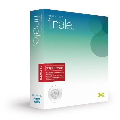Finale 2014 アカデミック版 日本語版 世界標準の楽譜作成ソフト