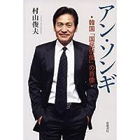 アン・ソンギ――韓国「国民俳優」の肖像