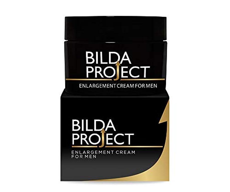 爆発物病強度Bilda Project ビルダプロジェクト