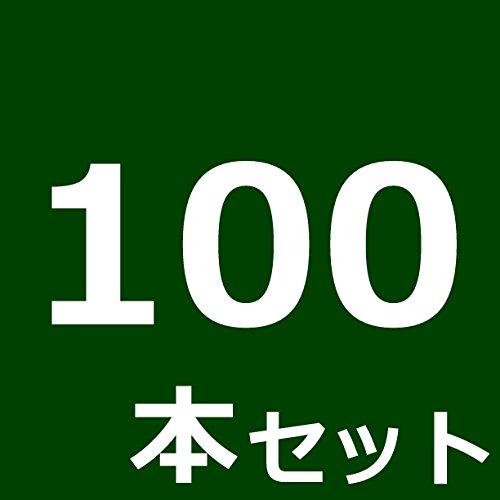 森林 選べる 色 数量 50本 100本 【DauStage】 Nゲージ ジオラマ 鉄道 建築 模型 用 樹木 風景 3㎝ (11,濃緑 100本)
