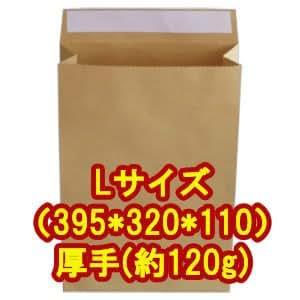 宅配便用紙袋 Lサイズ(395*320*110) 厚手(約120g) 30枚入