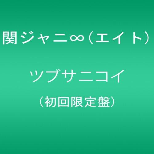 ツブサニコイ(初回限定盤)