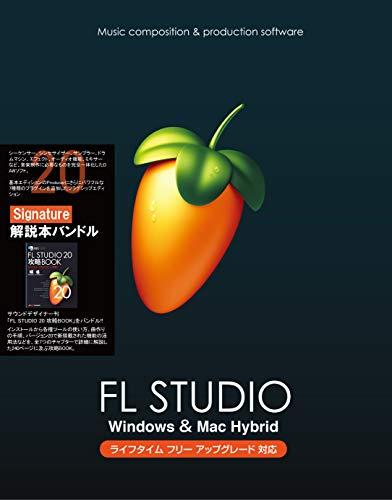 Image-Line Software FL Studio 20 Signature 解説本バンドル EDM向け音楽制作用DAW Mac/Windows対応【国内正規品】