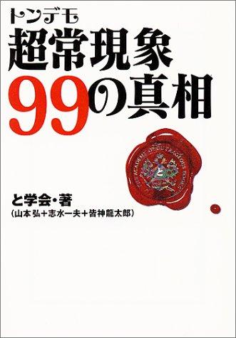 トンデモ超常現象99の真相 (宝島社文庫)の詳細を見る